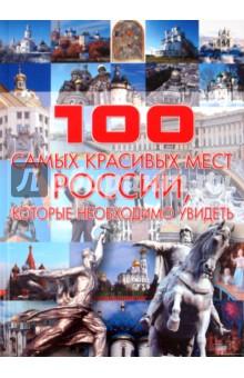 100 самых красивых мест России, которые необходимо увидетьАрхитектура. Скульптура<br>Россия - великая держава с многовековой историей, огромным природным и культурным наследием, страна с богатейшим туристическим потенциалом. Здесь есть все, что может заинтересовать путешественника: поражающие своим величием памятники архитектуры, исторические достопримечательности, районы, интересные с точки зрения этнографических исследований, уникальные уголки природы. Московский Кремль, собор Василия Блаженного, Петергоф, многочисленные памятники Санкт-Петербурга, белокаменные сооружения Владимира и Суздаля, Бородинское поле, Мамаев курган, Смоленская крепость, озеро Байкал, Горный Алтай, Красноярские столбы - все это лишь малая часть поистине чудесных богатств России.<br>