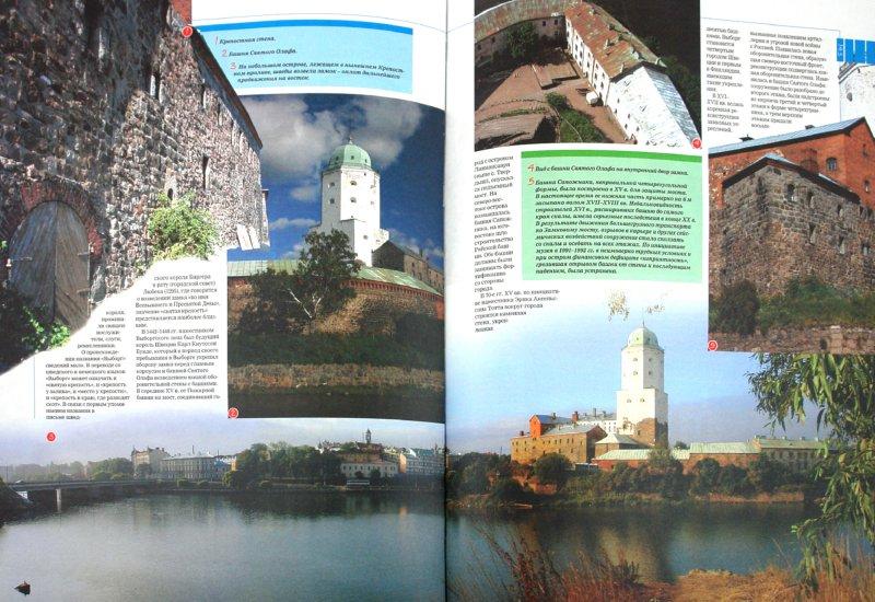 Иллюстрация 1 из 15 для 100 самых красивых мест России, которые необходимо увидеть - Татьяна Шереметьева   Лабиринт - книги. Источник: Лабиринт