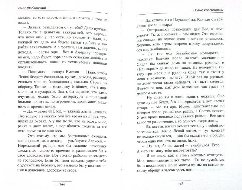 Иллюстрация 1 из 6 для Новые крестоносцы - Олег Шабловский | Лабиринт - книги. Источник: Лабиринт
