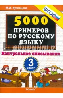 примеров по русскому языку контрольное списывание класс  5000 примеров по русскому языку контрольное списывание 3 класс ФГОС