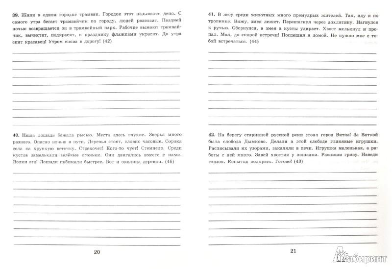 Текст для списывание 3 класс