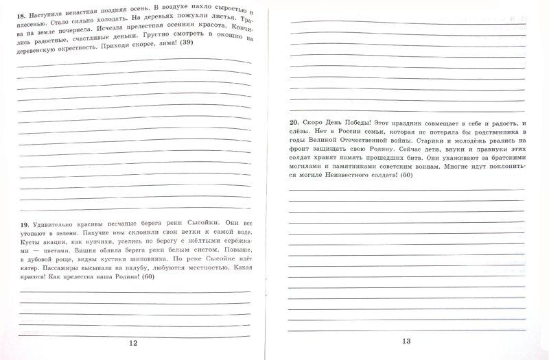 stenya контрольное списывание класс скачасть Иллюстрации 5000 примеров по русскому языку Контрольное списывание