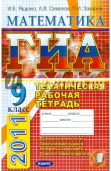 ГИА 2011. Математика. Тематическая рабочая тетрадь для подготовки к экзамену. 9 класс