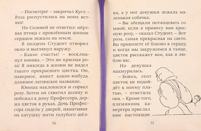 Иллюстрация 1 из 7 для Счастливый принц и другие сказки. Книга-миниатюра - Оскар Уайльд | Лабиринт - книги. Источник: Лабиринт