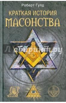 Краткая история масонства