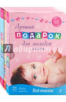 Библиотека молодой мамы (комплект из 3-х книг)