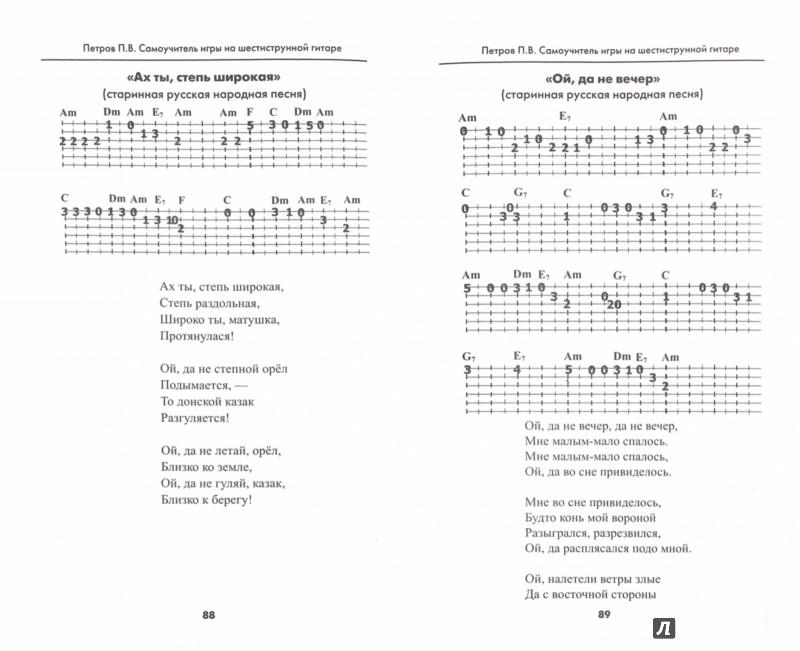 Иллюстрация 1 из 6 для Самоучитель игры на шестиструнной гитаре. Безнотный метод - Павел Петров   Лабиринт - книги. Источник: Лабиринт