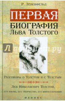 Первая биография Льва Толстого. Разговоры о Толстом и с Толстым...