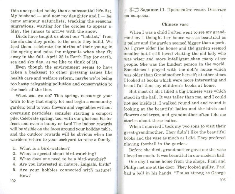 Иллюстрация 1 из 19 для Английский язык. Устные темы и задания 5-6 годы обучения. 6-7 класс - Ирина Гиндлина   Лабиринт - книги. Источник: Лабиринт