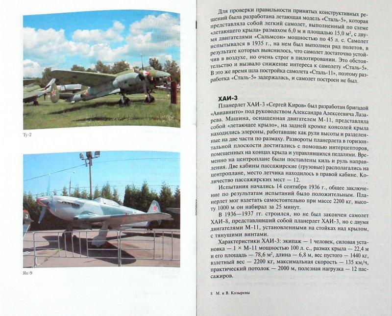 Иллюстрация 1 из 31 для Авиация Красной армии - Козырев, Козырев | Лабиринт - книги. Источник: Лабиринт