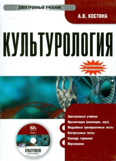 Иллюстрация 1 из 2 для Культурология (+CD) - Анна Костина | Лабиринт - книги. Источник: Лабиринт