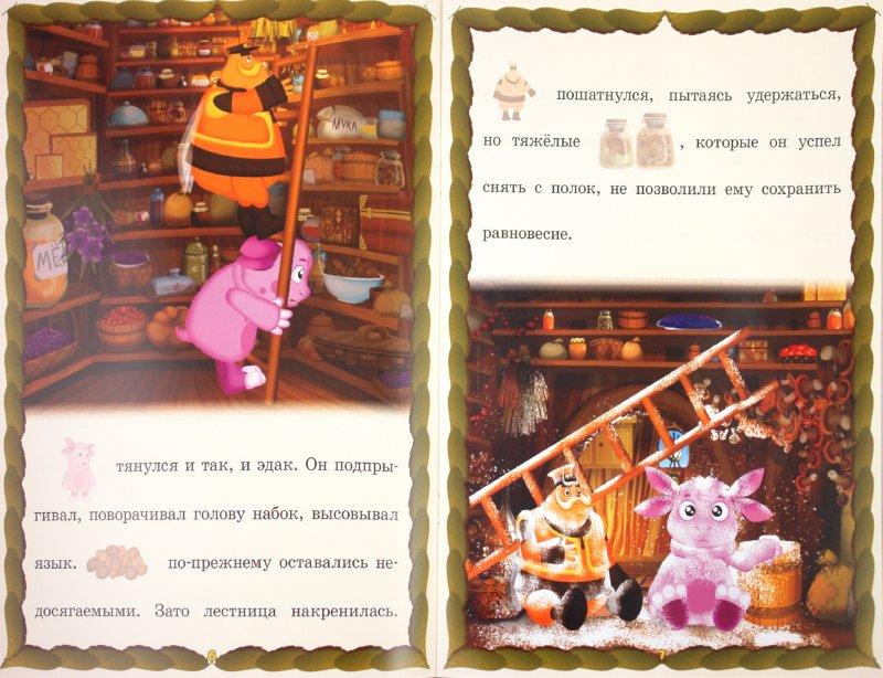 Иллюстрация 1 из 13 для Сказка с наклейками: Праздничный пирог. Лунтик | Лабиринт - книги. Источник: Лабиринт