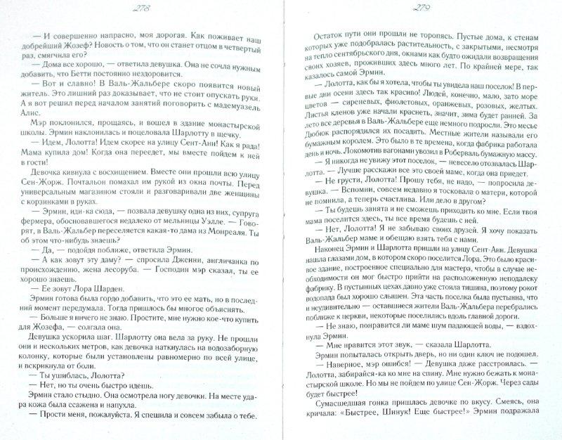 Иллюстрация 1 из 9 для Сиротка - Мари-Бернадетт Дюпюи | Лабиринт - книги. Источник: Лабиринт