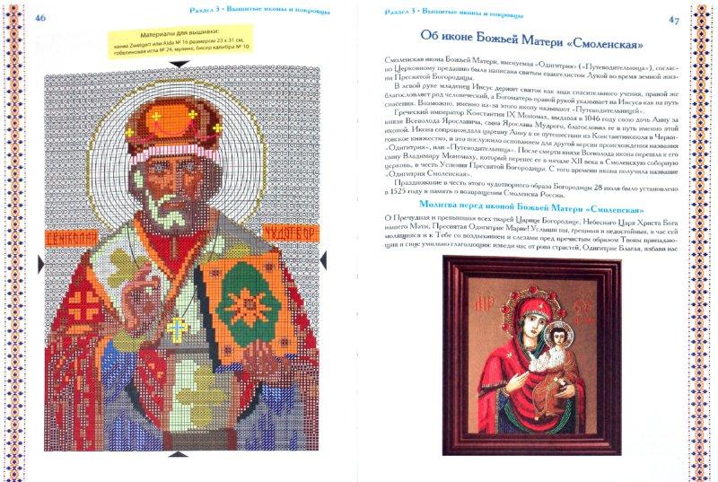 Иллюстрация 1 из 10 для Вышиваем иконы, рушники, покровцы, картины - Наниашвили, Соцкова | Лабиринт - книги. Источник: Лабиринт
