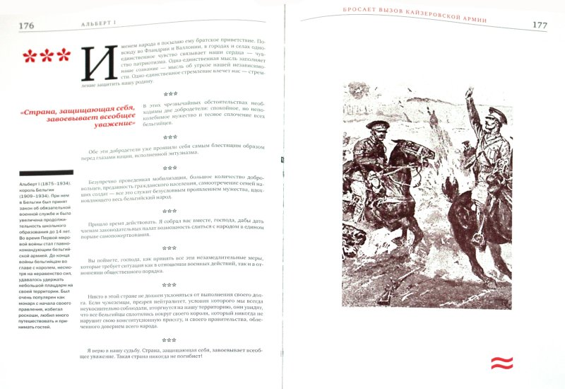 Иллюстрация 1 из 6 для Слова, изменившие мир - Терри Голуэй | Лабиринт - книги. Источник: Лабиринт