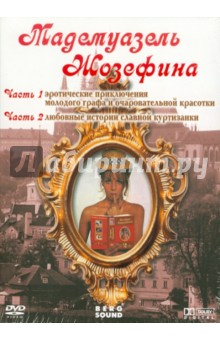 Киноальбом № 27. Мадемуазель Жозефина (DVD)