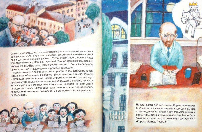 Иллюстрация 1 из 22 для Защитник детей. История жизни Януша Корчака - Томек Богацкий | Лабиринт - книги. Источник: Лабиринт