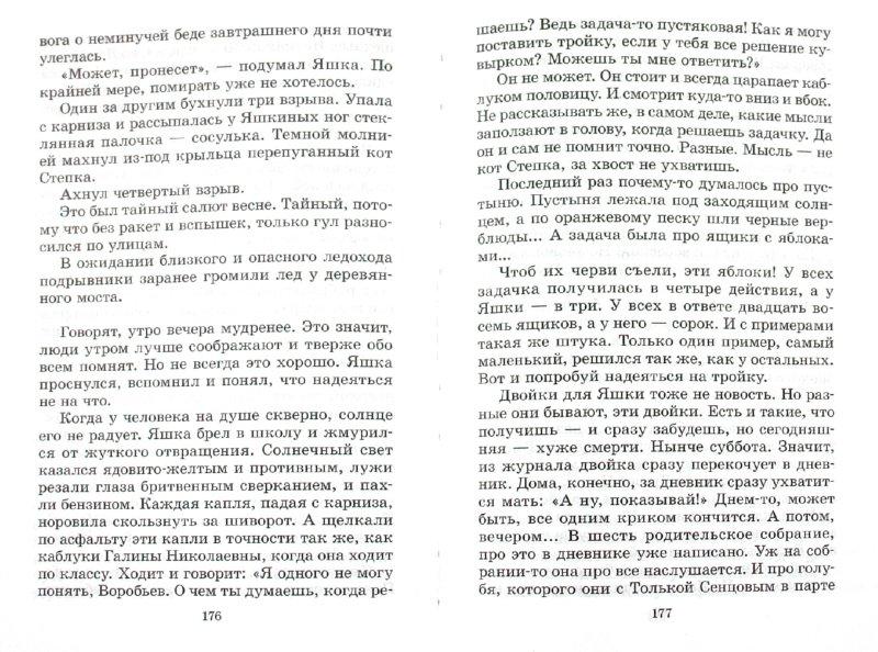 Иллюстрация 1 из 11 для Та сторона, где ветер - Владислав Крапивин | Лабиринт - книги. Источник: Лабиринт