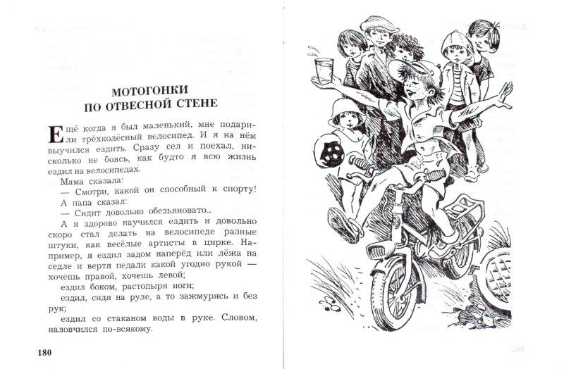 Иллюстрация 1 из 9 для Денискины рассказы - Виктор Драгунский   Лабиринт - книги. Источник: Лабиринт