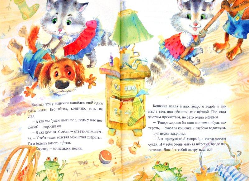 Иллюстрация 1 из 68 для Приключения песика и кошечки - Йозеф Чапек | Лабиринт - книги. Источник: Лабиринт