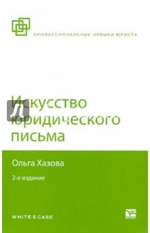 Хазова Ольга А Искусство Юридического Письма