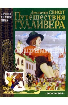 Свифт Джонатан Путешествия Гулливера: Роман