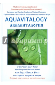 Аквавитология, или Вода Божья Роса на страже здоровья нации (на русском и английском языках)