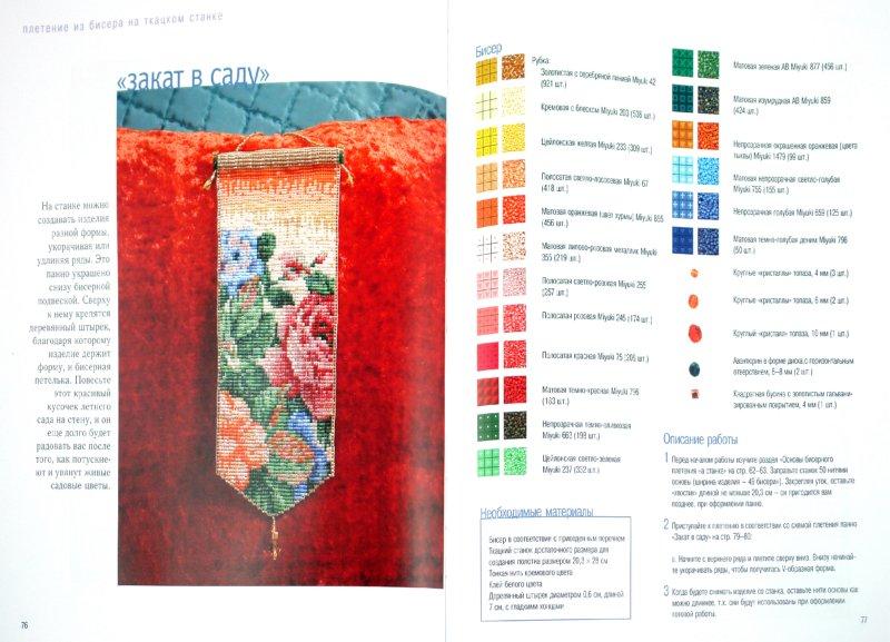 схемы бусин взяты из книги Энн Бенсон Бисероплетение. продолжение.