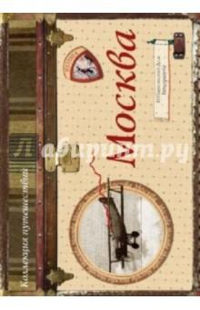 Коллекция путешествий: Москва