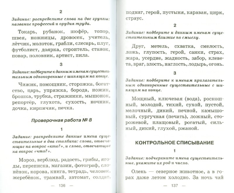 Иллюстрация 1 из 6 для Контрольные и проверочные работы по русскому языку: 3 класс | Лабиринт - книги. Источник: Лабиринт