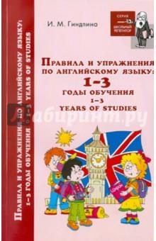 Правила и упражнения по английскому языку 1-3 годы обучения