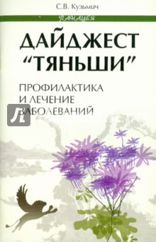 "Дайджест ""Тяньши"": профилактика и лечение заболеваний"