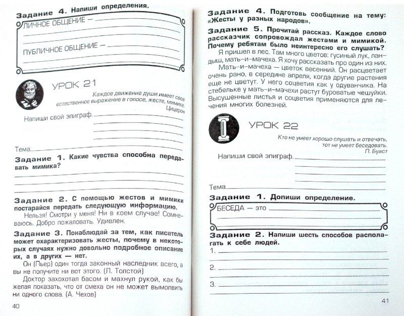 Иллюстрация 1 из 4 для Риторика. 5 класс. Пособие для учащихся - Татьяна Грищенко | Лабиринт - книги. Источник: Лабиринт