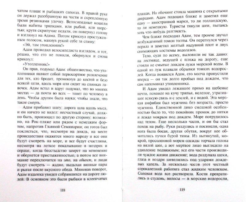 Иллюстрация 1 из 21 для Протокол - Жан-Мари Леклезио | Лабиринт - книги. Источник: Лабиринт