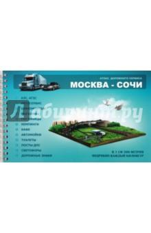 Атлас дорожного сервиса: Москва-Сочи. Выпуск 1