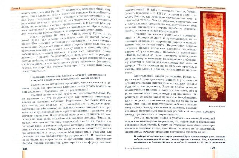 Журавлев история рф 10 класс книжку