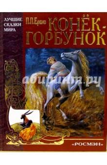 Ершов Петр Павлович Конек-Горбунок