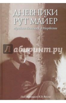 Волл Ян Эрик Дневники Рут Майер. Еврейка-беженка в Норвегии
