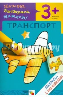 Мороз В., Бурмистрова Л. Назови, раскрась, наклей: Транспорт