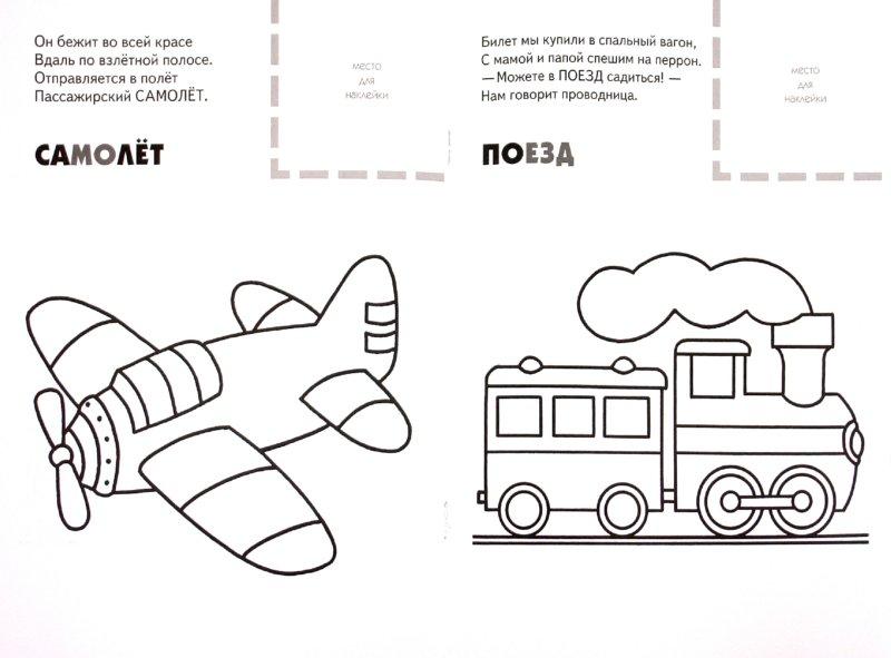 Иллюстрация 1 из 7 для Назови, раскрась, наклей: Транспорт - Мороз, Бурмистрова   Лабиринт - книги. Источник: Лабиринт