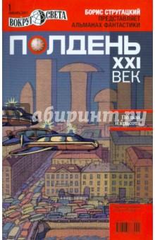 """Журнал """"Полдень. ХХI век"""" №1. Январь 2011"""