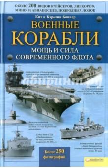Боннер Кит, Боннер Кэролин Военные корабли. Мощь и сила современного флота