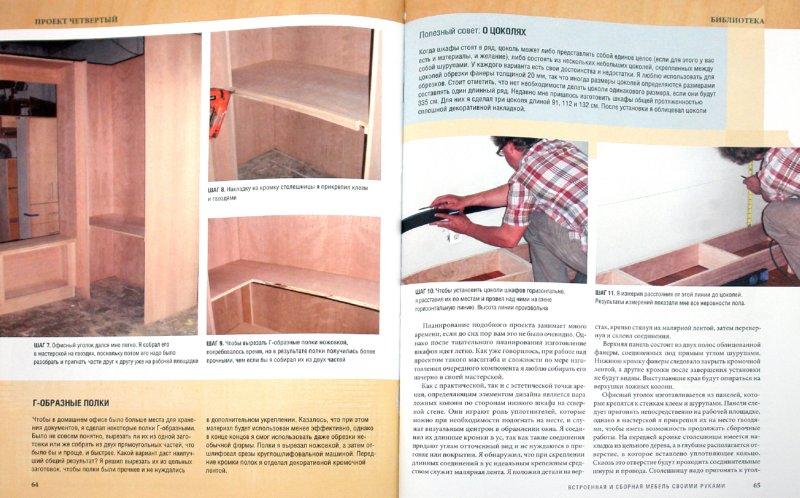 Иллюстрация 1 из 10 для Встроенная и сборная мебель своими руками - Крис Глисон | Лабиринт - книги. Источник: Лабиринт