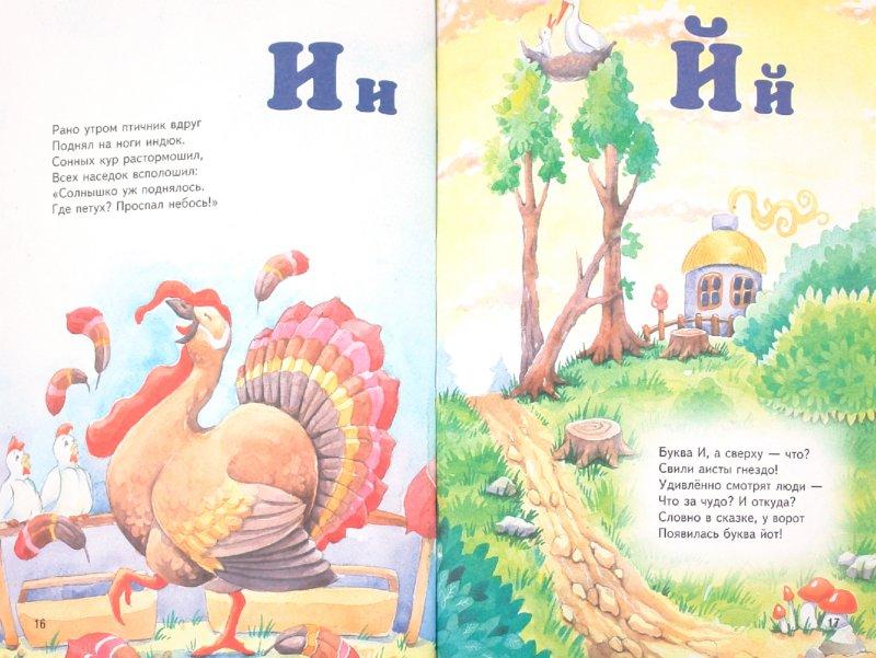 Иллюстрация 1 из 12 для Азбука в загадках и стишках - Владимир Верховень | Лабиринт - книги. Источник: Лабиринт