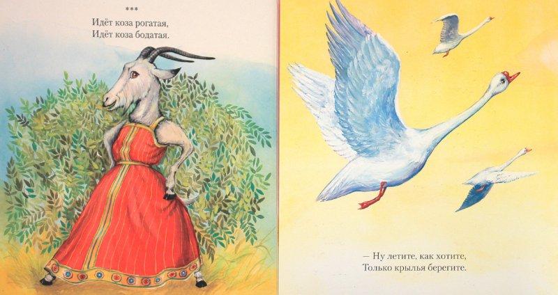 Иллюстрация 1 из 4 для Идет коза рогатая | Лабиринт - книги. Источник: Лабиринт