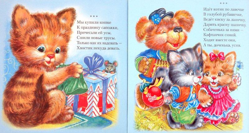 Иллюстрация 1 из 9 для Купили кошке к празднику сапожки   Лабиринт - книги. Источник: Лабиринт