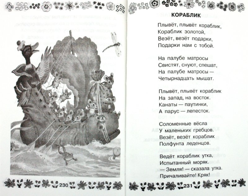 Иллюстрация 1 из 9 для 400 любимых стихов | Лабиринт - книги. Источник: Лабиринт