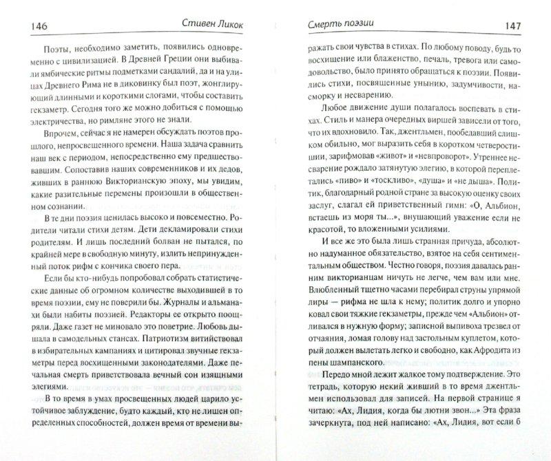 Иллюстрация 1 из 17 для Литературные ляпсусы. Безумная беллетристика - Стивен Ликок | Лабиринт - книги. Источник: Лабиринт
