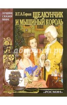 Гофман Эрнст Теодор Амадей Щелкунчик и мышиный король