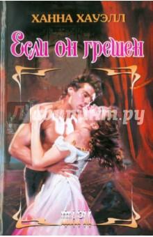 Если он грешенИсторический сентиментальный роман<br>Виконт Эштон Радмур оказался перед непростым выбором - или долговая тюрьма, или унылый брак по расчету с богатой наследницей. Что ж, он не первый разорившийся аристократ, продающий себя и свой титул нелюбимой женщине. Однако ужас положения в том, что Эштон воспылал страстью к бедной красавице Пенелопе Уэрлок, воспитывающей к тому же маленьких сирот. Голос разума велит виконту забыть о Пенелопе и спасать свое финансовое положение. Но разве сердце, сгорающее от любви, способно прислушаться к доводам рассудка?<br>
